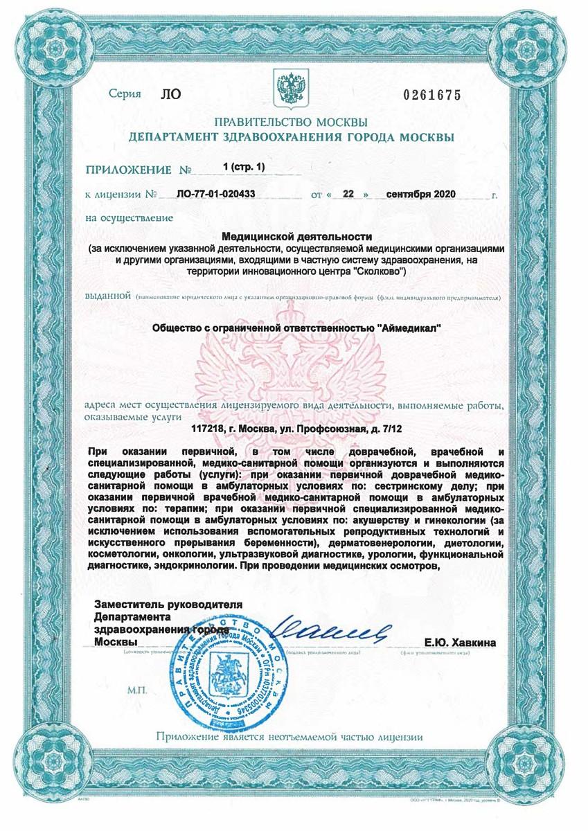 ichilov